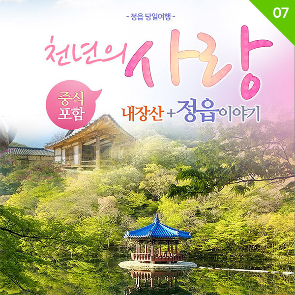 <strong><font color=red>[중식제공]</font>정읍당일-내장산+김명관고택+동학혁명기념관